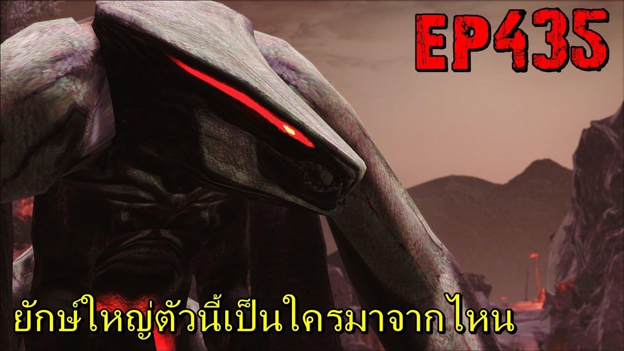 BGZ - ARK: Survival Evolved EP#435 ยักษ์ใหญ่ตัวนี้เป็นใครมาจากไหน