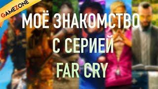 Моё знакомство с серией игр FAR CRY