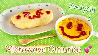 Microwave Omurice (EASY Japanese Omelet Rice in 5 min! Dorm Recipe Idea) - OCHIKERON