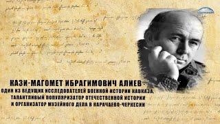 Кази-Магомет Ибрагимович Алиев - один из ведущих исследователей военной истории Кавказа