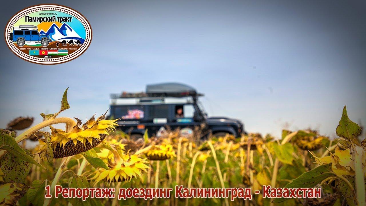 1 Репортаж: доездинг-Казахстан. Памирский тракт