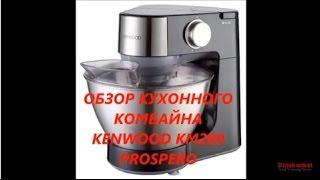 kenwood KM289 KM287 KM286 Prospero обзор кухонного комбайна для дома