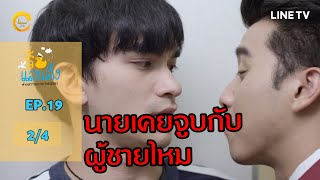 Video What The Duck รักแลนดิ้ง | EP.19 [2/4] download MP3, 3GP, MP4, WEBM, AVI, FLV September 2019