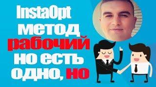 InstaOpt | бизнес с китаем владимир медведев