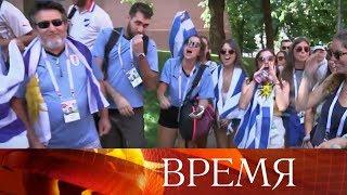 Болельщики со всего мира изучают историю и культуру России.