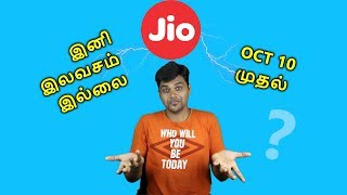 Jio Charges 6p/min Outgoing Calls  ⚡ ⚡  இனி இலவசம் இல்லை
