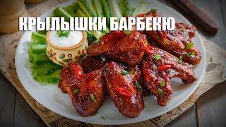 Крылышки барбекю — видео рецепт