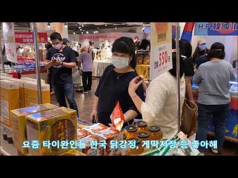 타이완에서 대박난 인기 한국 식품은?