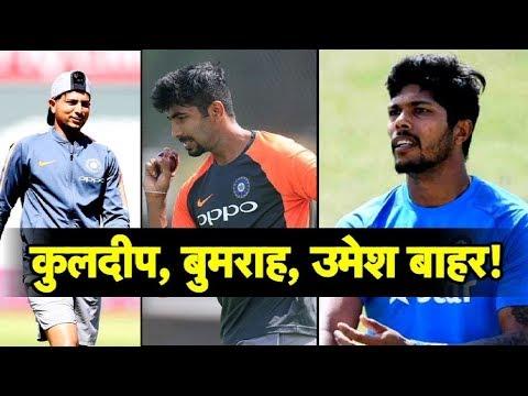 Umesh Yadav, Jasprit Bumrah & Kuldeep Yadav Rested For 3rd T20I   Ind vs WI   Sports Tak