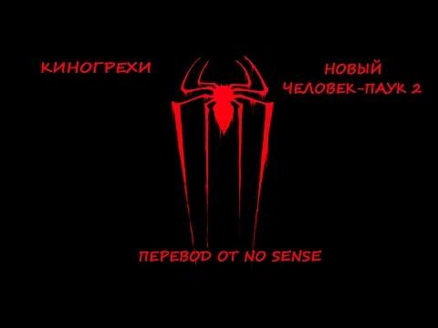 Киногрехи Новый Человек паук 2 [No Sense озвучка]
