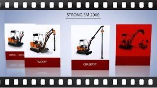 Универсальный мини - экскаватор STRONG MS 2000