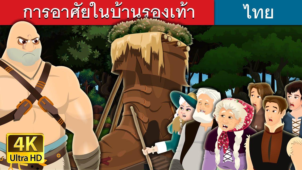 การอาศัยในบ้านรองเท้า | Living in a Shoe House in Thai | Thai Fairy Tales