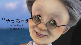 バーチャルおばあちゃんねる CM11【やっちゃえニッサン編】
