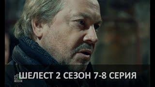 ШЕЛЕСТ 2 сезон (2018) 7-8 СЕРИЯ / анонс / дата выхода