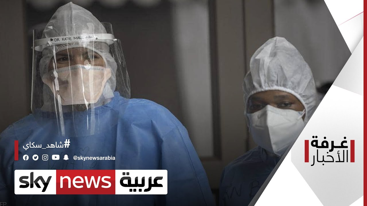 فيروس كورونا.. التنفس ينشر الوباء | #غرفة_الأخبار  - 12:56-2021 / 6 / 16