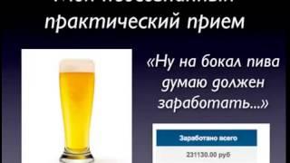 Психология Успешного Онлайн Бизнесмена  Azamat Ushanov  часть 3(Бесплатная видео-уроки