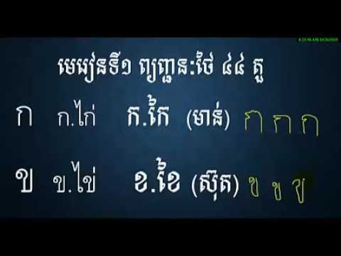 Thai daily Classes► រៀនភាសាថៃខ្មែរ  Study Thai  Thai Consonants and Thai Consonants Writing Part 01
