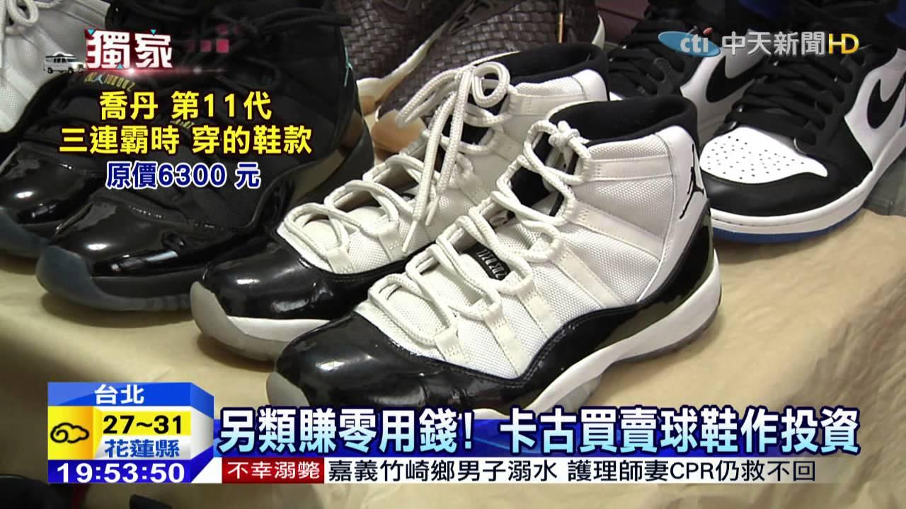 20150713中天新聞 投資球鞋有一套! 喬丹鞋一個月漲一倍 - YouTube