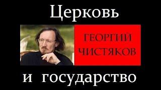 Церковь и государство. Священник Георгий Чистяков(Лекция священника Георгия Чистякова о взаимоотношениях Церкви и государства. 1996 год., 2014-12-17T18:10:03.000Z)
