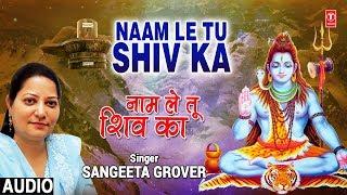 नाम ले तू शिव का I Naam Le Tu Shiv Ka I SANGEETA GROVER I New Latest Full Audio Song