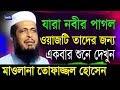 যারা নবীর পাগল ওয়াজ টি তাদের জন্য | মাওলানা তোফাজ্জল হোসেন | Mawlana Tofazzal Hossain | Bangla Waz