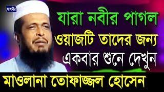 যারা নবীর পাগল ওয়াজ টি তাদের জন্য মাওলানা তোফাজ্জল হোসেন Mawlana Tofazzal Hossain Bangla Waz