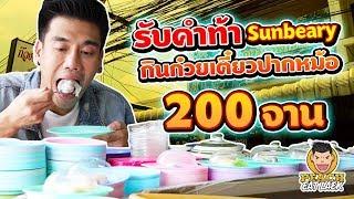 รับคำท้า-sunbeary-กินก๋วยเตี๋ยวปากหม้อ-200-จาน-ep43-ปี2-peach-eat-laek