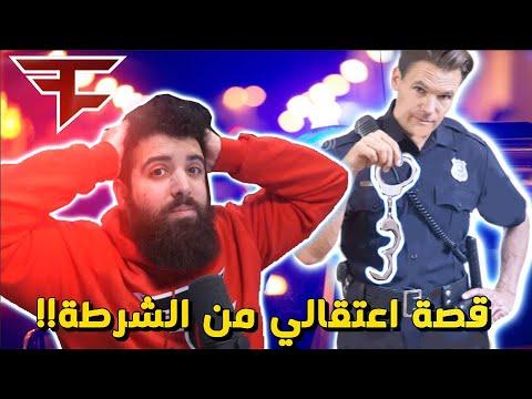 قصة اعتقالي من الشرطة 👮 داهمو بيتي بسلاح 🥺 Why I Got Arrested - FaZe Apex Arabic -قناة بالعربي المكسر