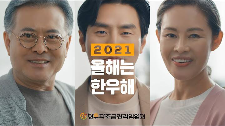 [Brandsensation] 2021 한우자조금 TVCM 15s [설날 편]