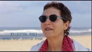 """""""27 המוזות"""" בחוף בית ינאי"""