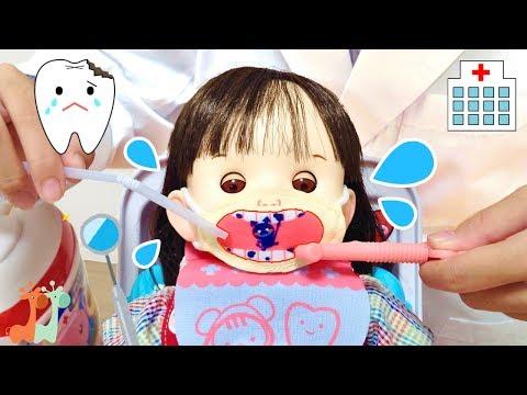 ぽぽちゃん 歯医者さんごっこ 虫歯がいっぱい 救急車 / Pretend Dentist Doctor! Ambulance Dentist Toys