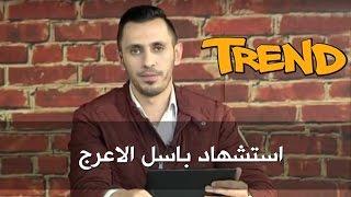 استشهاد باسل الاعرج