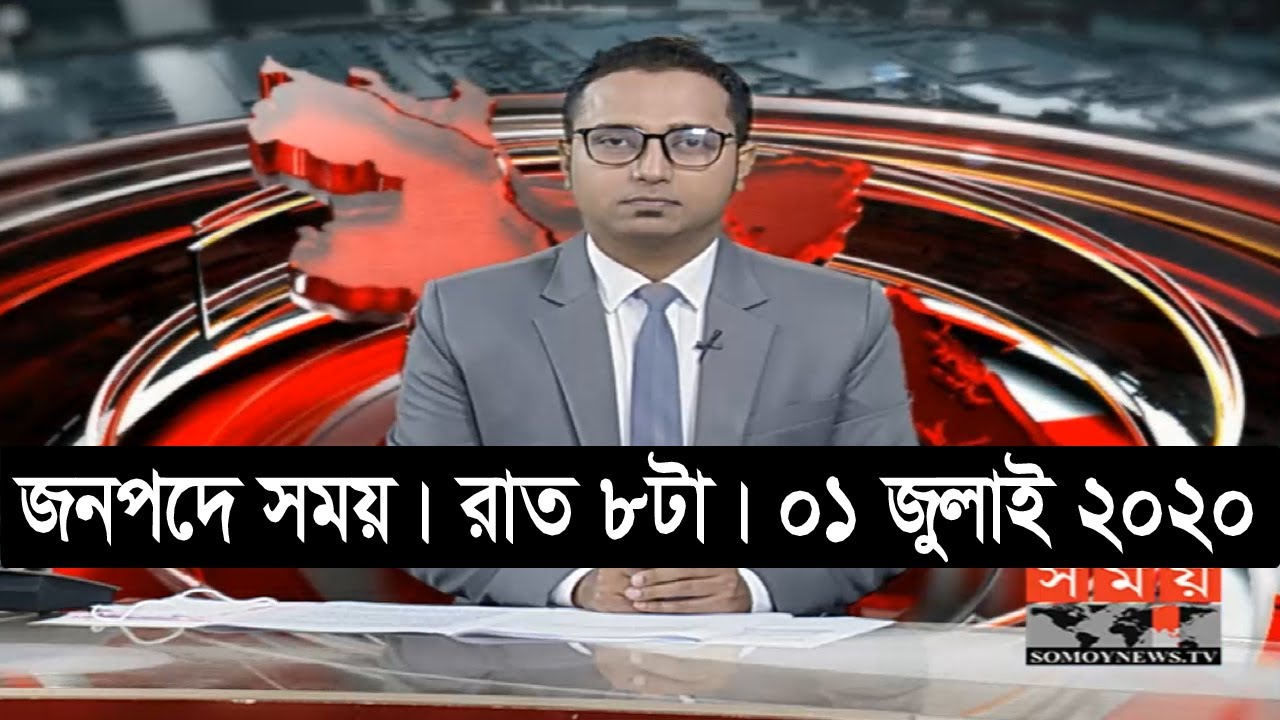 জনপদে সময় | রাত ৮টা | ০১ জুলাই ২০২০ | Somoy tv bulletin 8pm | #StayHome #WithMe