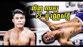 KCement Champion Challenge, Linh Phearum Vs Po Vansak, TV5 Knock Out, 14/July/2018