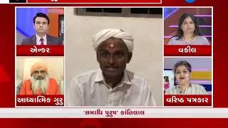 Kantilal Muchadia Of Morbi Will Take Samadhi