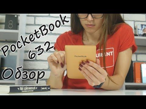 Обзор электронной книги PocketBook 632: ридер флагман 2018 года, с регулируемой...