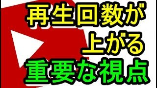 【YouTube講座】再生回数を増やす為に重要な考え方【月丘 陸】 thumbnail