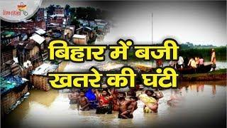 Bihar Flood 2018 Bihar पर बाढ़ का साया चढ़ने लगा Kosi नदी का पानी LiveCities