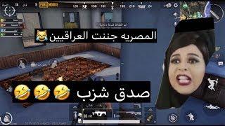 مصريه ملسونه تلعب ببجي مع عراقيين اشبع ضحك + النهايه قويه