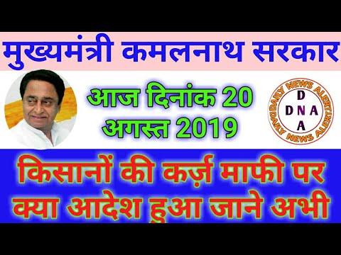 किसानों की कर्ज़माफी पर क्या आदेश हुआ अभी जाने/ मुख्यमंत्री कमलनाथ सरकार। आज दिनांक 20 अगस्त 2019
