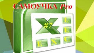 СамоУчка Pro Excel Урок№7.Создание ссылок на ячейки другого листа или книги.