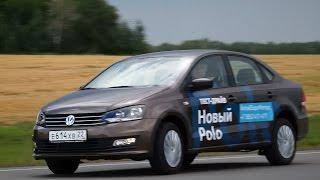 Volkswagen POLO Sedan  2015 - ТЕСТ-ДРАЙВ Александра Михельсона(Обновленный Volkswagen POLO Sedan в полной версии тест-драйва. Изменения в дизайне, двигатели, комплектации, цены,..., 2015-08-04T03:11:49.000Z)