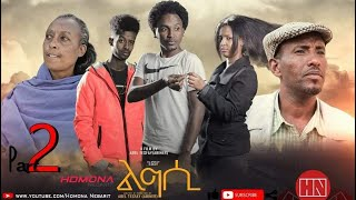 HDMONA - Part 2 - ልግሲ ብ ኣቤል ተስፋይ (ኣቢነር) Lgis by Abel Tesfay (Abiner) - New Eritrean Film 2019
