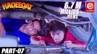 Haqeeqat | Bollywood Action Movies | Part - 07 | Ajay Devgan, Tabu, Johnny Lever, Amrish Puri Movies