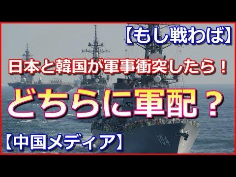 【もし戦わば】日本と韓国が軍事衝突したら!どちらに軍配?あのー、根本的に間違ってますけど…【中国メディア】