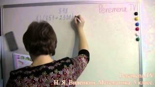Математика, Виленкин 5 класс Задача 848