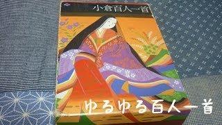 ゆる~く現代語訳(。・ω・。) Hyakunin Isshu are a kind of karuta, Japanese traditional playing cards. Twitter: https://twitter.com/Sachi_asmr.