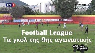 ⚽️ Football League: Τα γκολ της 9ης αγωνιστικής {23-24.11.2019}