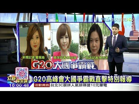 2016.09.04中天新聞《大國爭霸戰》 G20高峰會杭州登場 主題構建創新