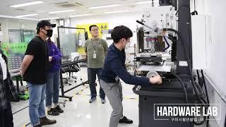 구미시청년창업랩 특화과정 Hardware LAB